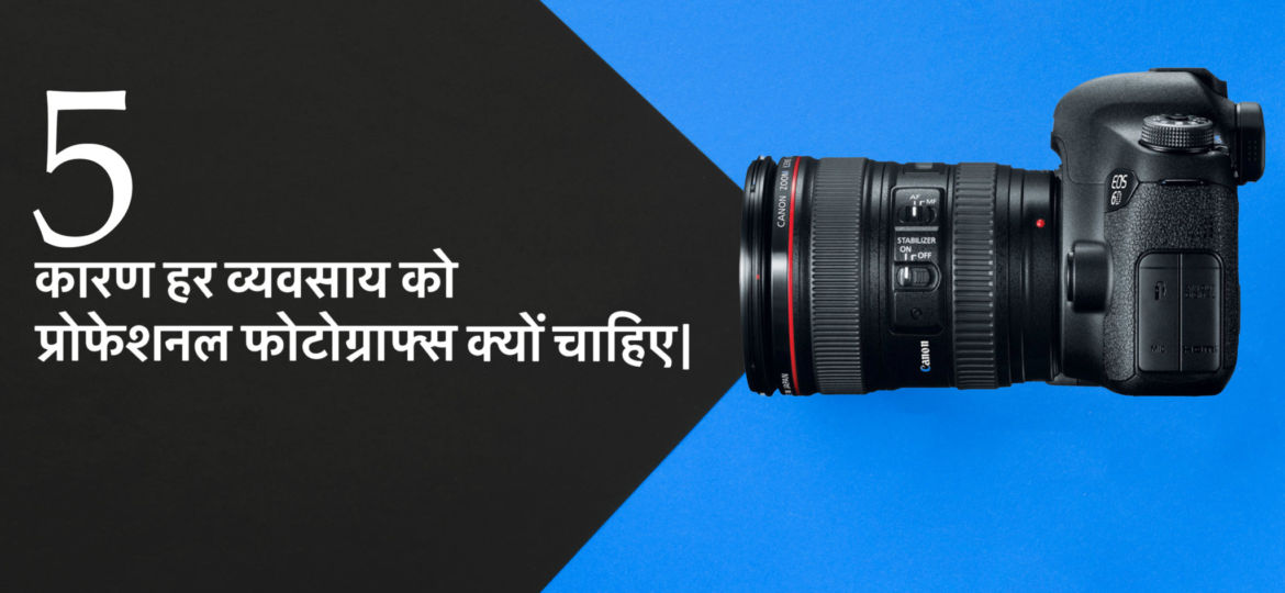 प्रोफेशनल फोटोग्राफ्स Product photographer in udaipur MN photography